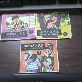 小小连环画:大侦探小卡莱  第2,3,5共3册合售