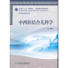 全国高等中医药院校教材(供中西医临床医学专业用):中西医结合儿科学