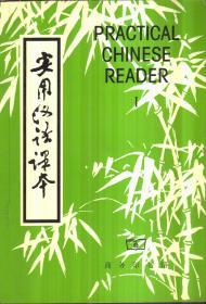 实用汉语课本(英文译释)第一册