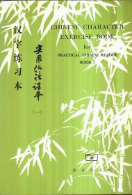 《实用汉语课本》第一册 汉字练习本(英文译释)