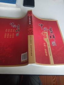 中国吉祥图:动物·植物卷