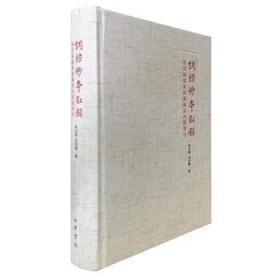 调腔抄本叙录——新昌县档案馆藏晚晴民国部分