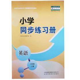 最新配人教版六年级上册英语同步练习册山东科学技术出版社