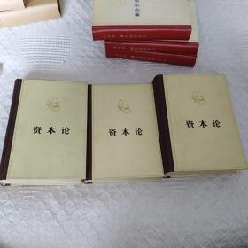 资本论(全三卷)