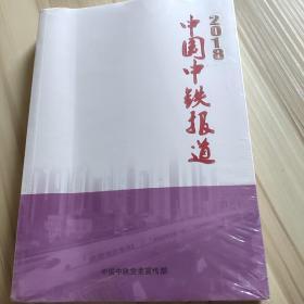 2018中国中铁报道