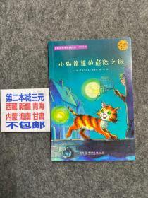 彩虹桥经典阶梯阅读·中阶系列 小猫蓬蓬的危险之旅