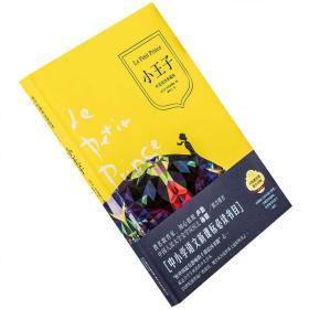 小王子 圣埃克絮佩里 柳鸣九翻译 精装 正版书籍
