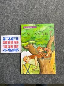 彩虹桥经典阶梯阅读·中阶系列 漂流瓶里的秘密