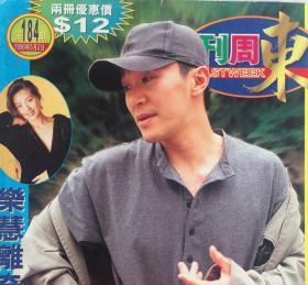 娱乐周刊184 周星驰乐慧林家栋彭子晴唐季礼谢贤