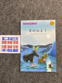 彩虹桥经典阶梯阅读·中阶系列  尤西溜走了