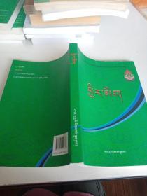 雪域撷翠 : 吉美坚赞民族职业学校建校二十周年散文集 : 藏文