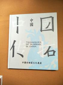 中国传拓技艺图典