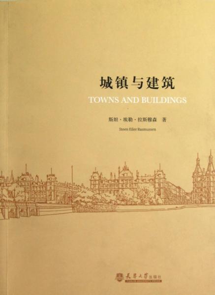 城镇与建筑