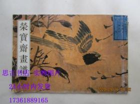 荣宝斋画谱:古代部分十.明.林良绘.花鸟