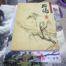 中国名画欣赏:石涛·山水