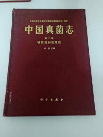 中国真菌志 第二卷 银耳目和花耳目