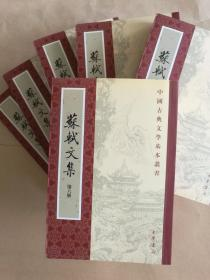 中国古典文学基本丛书:苏轼文集(全6册)
