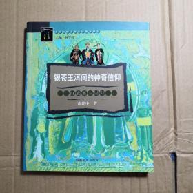 中国原始宗教文化图文丛书:银苍玉洱间的神奇信仰——白族本主崇拜