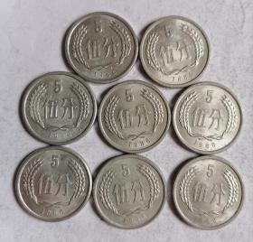 5分1986年硬币8枚合售