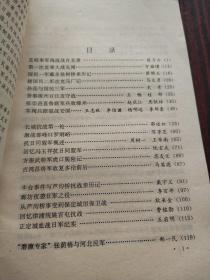 河北文史集粹