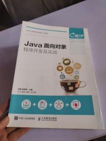 Java面向对象程序开发及实战