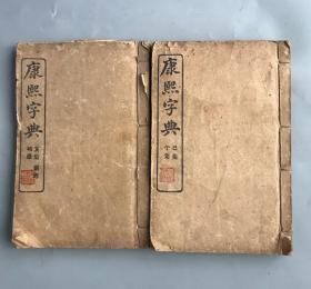 民国线装康熙字典2本