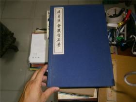 居贞草堂汉晋石景(大开本新影印版)