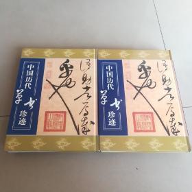 中国历代草书珍迹(上下两册全)