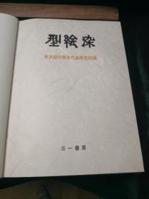 型绘染 芹泽銈介珠玉作品原色图谱 限定版第440号 三一书房1967年初版