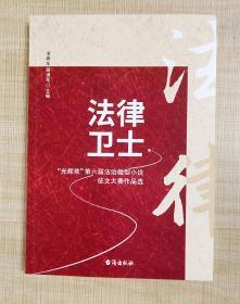 """法律卫士:""""光辉奖""""第六届法治微型小说征文大赛作品选"""