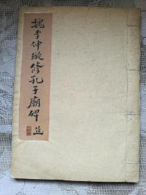 旧拓:魏李仲璇修孔子庙碑