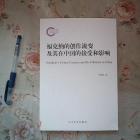 国家社科基金后期资助项目 福克纳的创作流变及其在中国的接受与影响