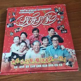 我爱我家VCD(盒装120集60张)
