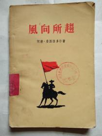 风向所趋(通俗读物出版社1956年4月一版一印)