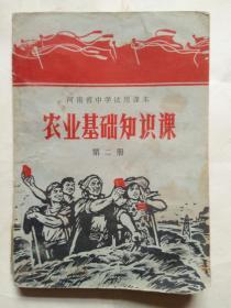 农业基础知识课第二册--河南省中学试用课本(印毛主席像和语录)