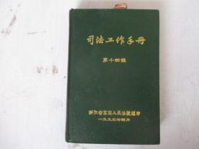 司法工作手册【第十四辑】