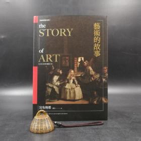 台湾联经版  贡布里希《藝術的故事(最新版)》(锁线胶订)