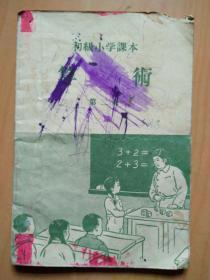 算术第二册--1956年初级小学课本(人民教育出版社二版三印)