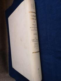 马礼逊回忆录(影印版 英文)( 只有第二册,请知悉)
