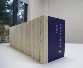 中国行政区划通史(16开精装 全十八册 原箱装)