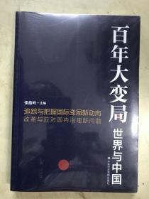 百年大变局 世界与中国【未开封】