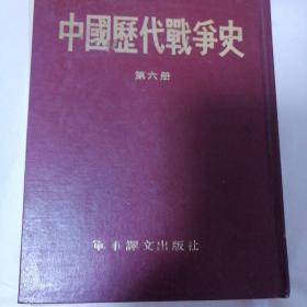 中国历代战争史。
