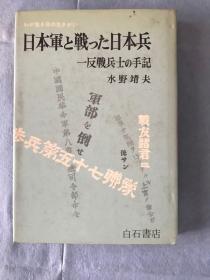 日文原版:反战士兵手记(作者题字签名版本,日军侵华人证物证)