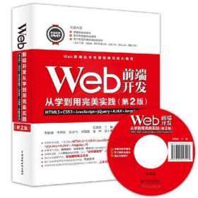 Web前端开发从学到用完美实践 HTML5 CSS3 JavaScript jQuery AJA