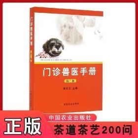 全新正版 门诊兽医手册 第二版 李宏全 著 临床诊断检查技术书籍
