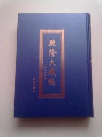 御制龙藏 乾隆大藏经【第99册】16开精装本
