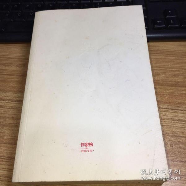 儒林外史(清嘉庆八年善刻本精校,全新插图典藏版)【作家榜推荐】