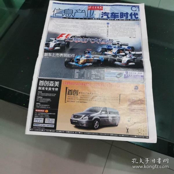 北京信息产业报,2005年10月12日