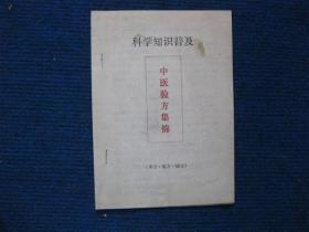 中医验方集锦(127方)