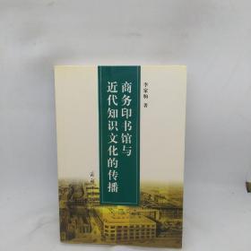 商务印书馆与近代知识文化的传播
